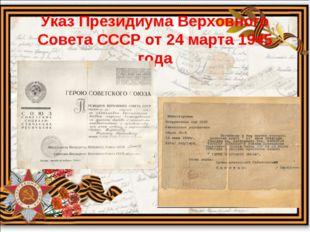 Указ Президиума Верховного Совета СССР от 24 марта 1945 года