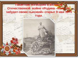 Памятник погибшим в Великой Отечественной войне «Родина –мать не забудет свои