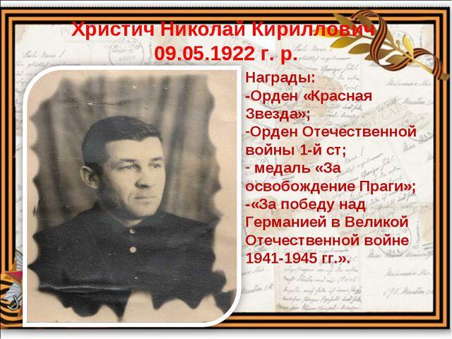 Христич Николай Кириллович 09.05.1922 г. р. Награды: -Орден «Красная Звезда»;...