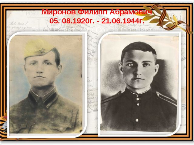 Миронов Филипп Абрамович 05. 08.1920г. - 21.06.1944г. Герой Советского Союза...