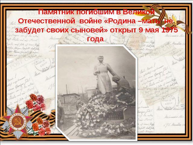 Памятник погибшим в Великой Отечественной войне «Родина –мать не забудет свои...