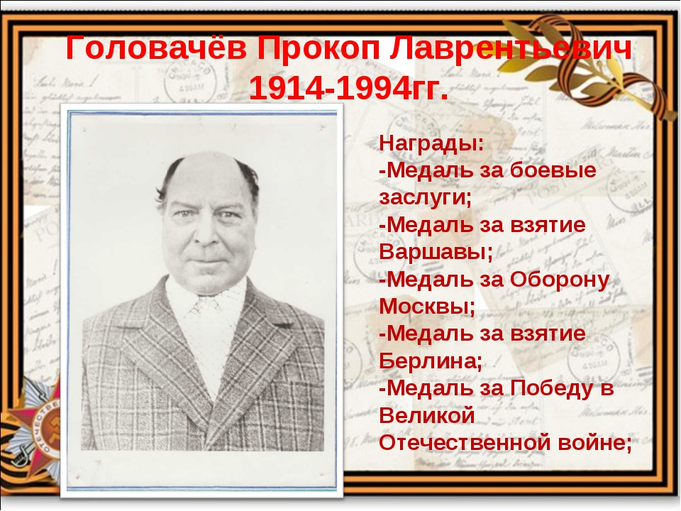 Головачёв Прокоп Лаврентьевич 1914-1994гг. Награды: -Медаль за боевые заслуги...