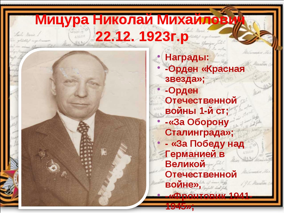 Мицура Николай Михайлович 22.12. 1923г.р Награды: -Орден «Красная звезда»; -О...