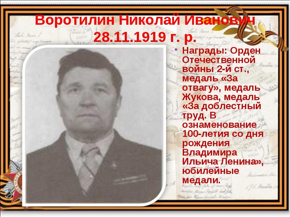 Воротилин Николай Иванович 28.11.1919 г. р. Награды: Орден Отечественной войн...