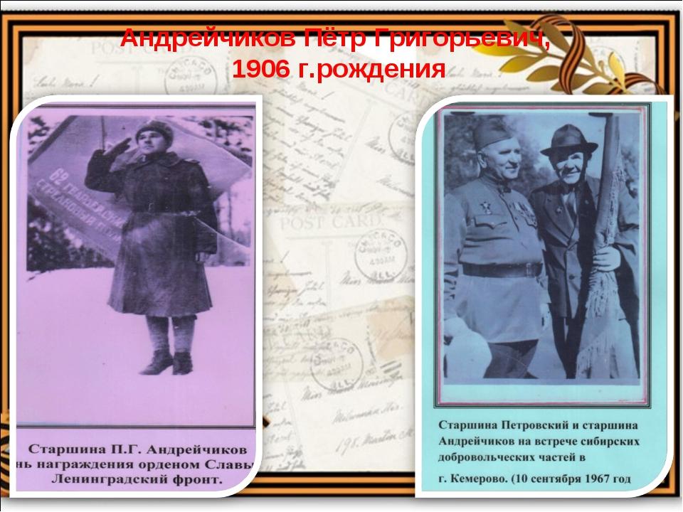 Андрейчиков Пётр Григорьевич, 1906 г.рождения