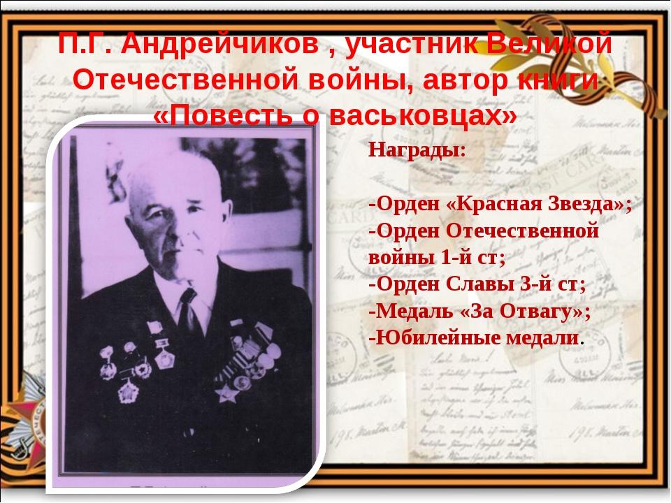 Награды: -Орден «Красная Звезда»; -Орден Отечественной войны 1-й ст; -Орден С...