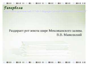 Гипербола http://www.gramma.ru/LIT/?id=3.0&page=1&wrd=ГИПЕРБОЛА&bukv=Г Раздир