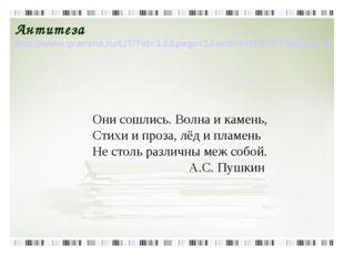 Антитеза http://www.gramma.ru/LIT/?id=3.0&page=1&wrd=АНТИТЕЗА&bukv=А Они сошл