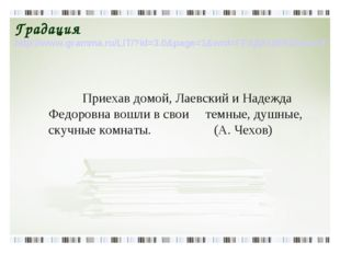Градация http://www.gramma.ru/LIT/?id=3.0&page=1&wrd=ГРАДАЦИЯ&bukv=Г Приехав