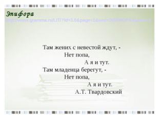 Эпифора http://www.gramma.ru/LIT/?id=3.0&page=1&wrd=ЭПИФОРА&bukv=Э Там жених