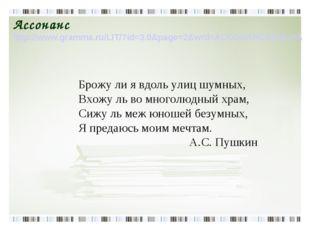 Ассонанс http://www.gramma.ru/LIT/?id=3.0&page=2&wrd=АССОНАНС&bukv=А Брожу ли