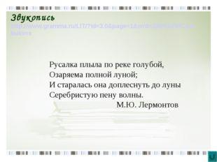 Звукопись http://www.gramma.ru/LIT/?id=3.0&page=1&wrd=ЗВУКОПИСЬ& bukv=з Русал