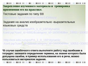 Тестовые задания по типу В8 http://www.fipi.ru/view/sections/143/docs/ Закреп