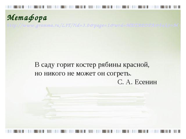 Метафора http://www.gramma.ru/LIT/?id=3.0&page=1&wrd=МЕТАФОРА&bukv=М В саду г...