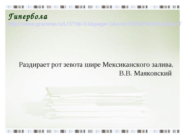 Гипербола http://www.gramma.ru/LIT/?id=3.0&page=1&wrd=ГИПЕРБОЛА&bukv=Г Раздир...