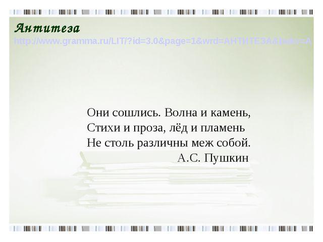 Антитеза http://www.gramma.ru/LIT/?id=3.0&page=1&wrd=АНТИТЕЗА&bukv=А Они сошл...