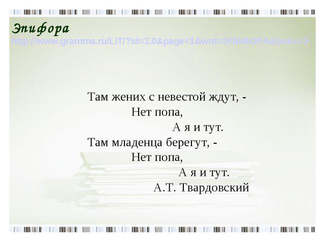 Эпифора http://www.gramma.ru/LIT/?id=3.0&page=1&wrd=ЭПИФОРА&bukv=Э Там жених...