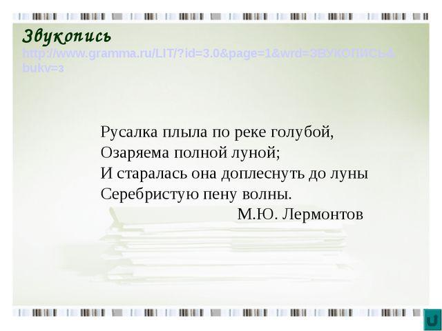 Звукопись http://www.gramma.ru/LIT/?id=3.0&page=1&wrd=ЗВУКОПИСЬ& bukv=з Русал...