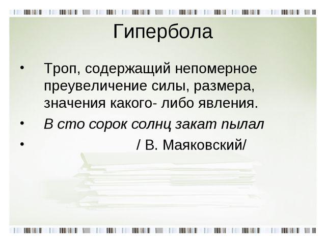 Гипербола Троп, содержащий непомерное преувеличение силы, размера, значения к...