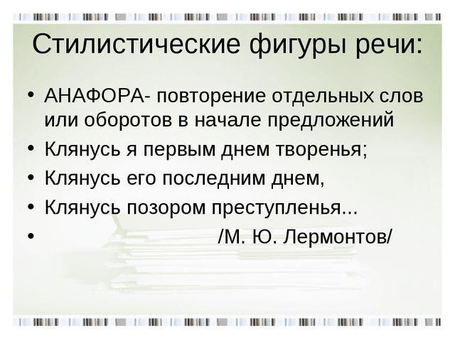 Стилистические фигуры речи: АНАФОРА- повторение отдельных слов или оборотов в...