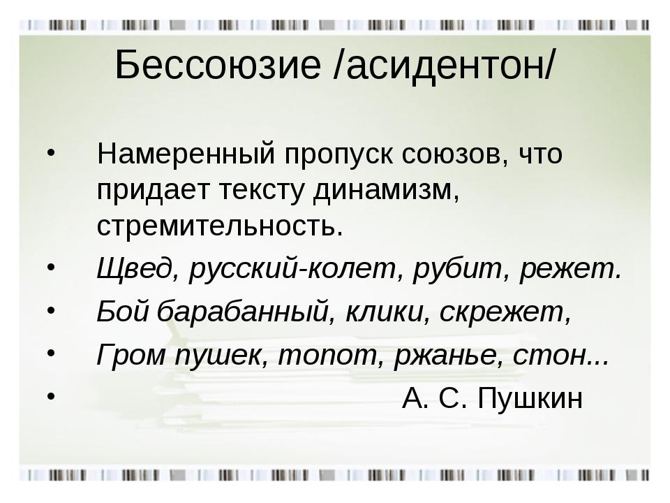 Бессоюзие /асидентон/ Намеренный пропуск союзов, что придает тексту динамизм,...