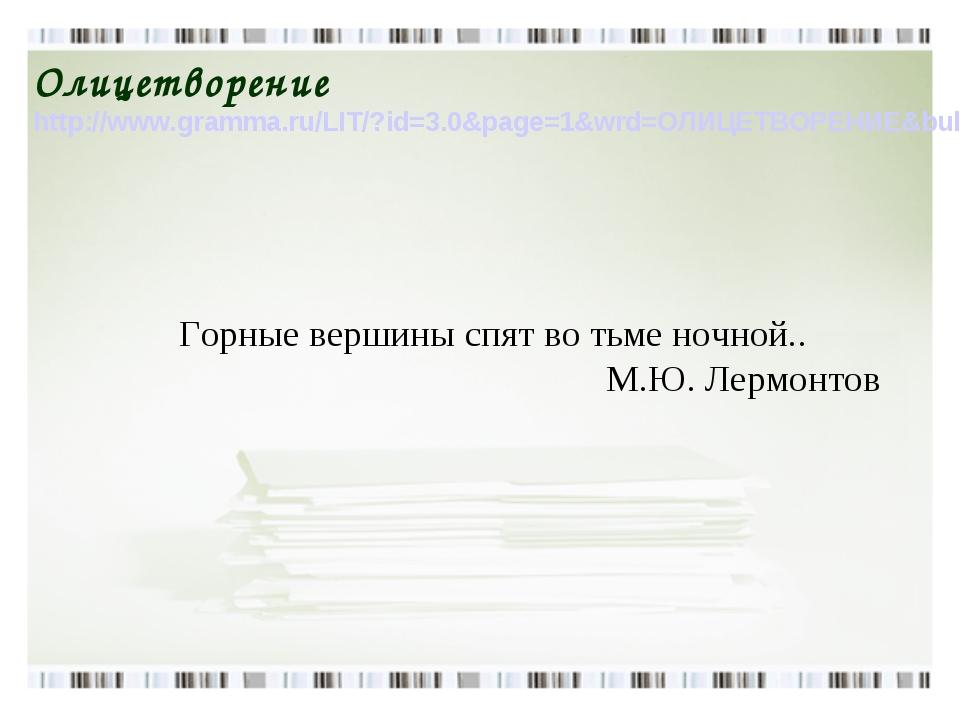 Олицетворение http://www.gramma.ru/LIT/?id=3.0&page=1&wrd=ОЛИЦЕТВОРЕНИЕ&bukv=...