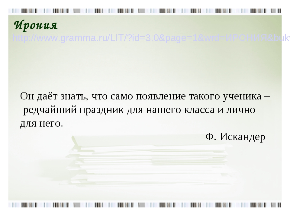 Ирония http://www.gramma.ru/LIT/?id=3.0&page=1&wrd=ИРОНИЯ&bukv=и Он даёт знат...