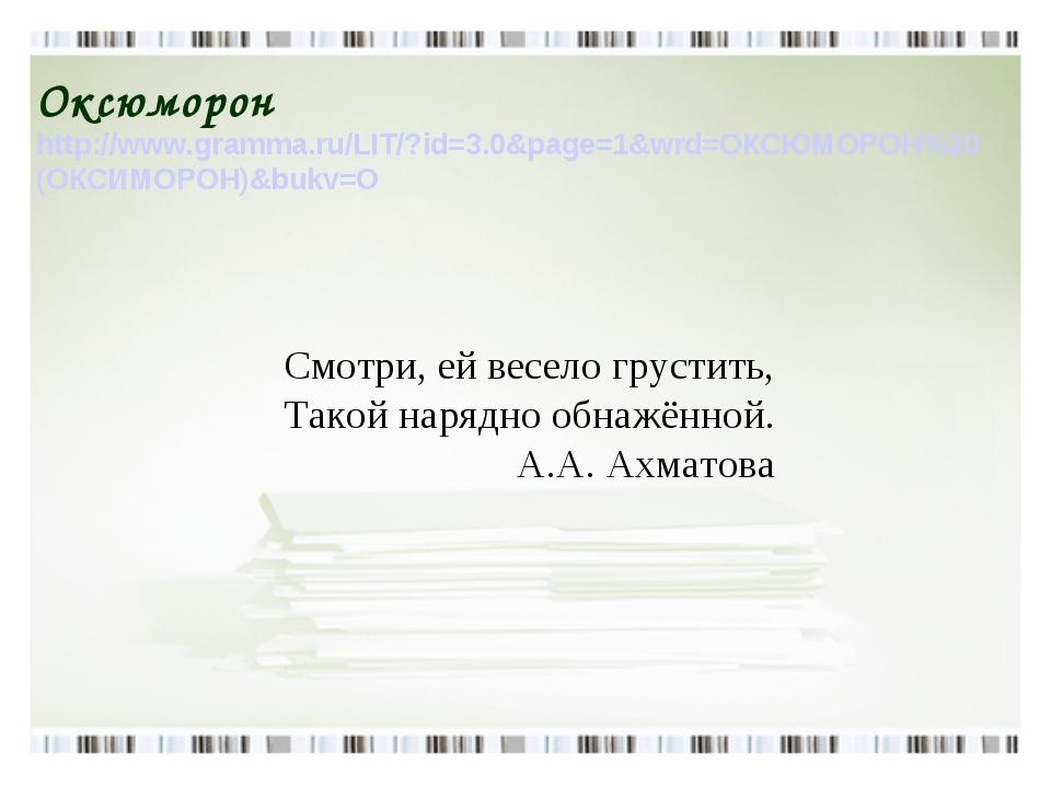 Оксюморон http://www.gramma.ru/LIT/?id=3.0&page=1&wrd=ОКСЮМОРОН%20 (ОКСИМОРОН...