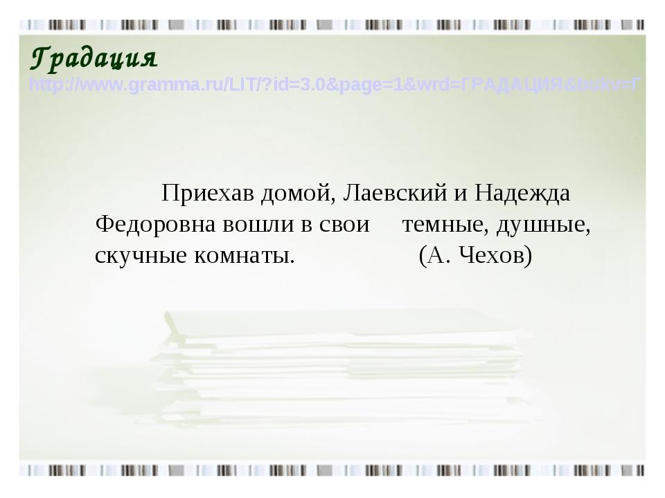 Градация http://www.gramma.ru/LIT/?id=3.0&page=1&wrd=ГРАДАЦИЯ&bukv=Г Приехав...