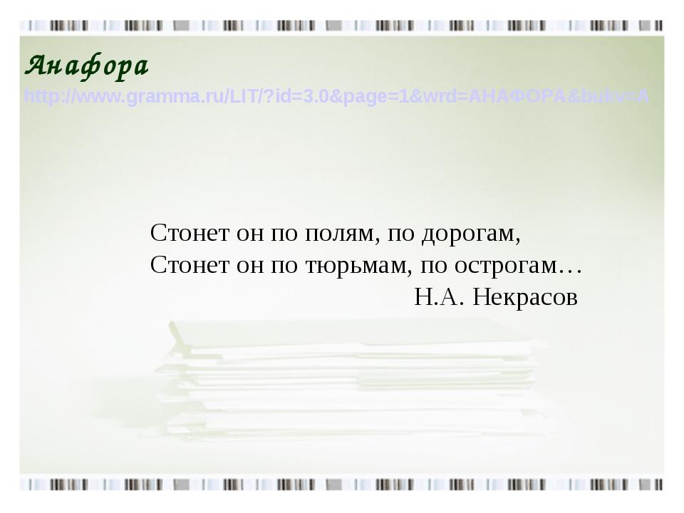 Анафора http://www.gramma.ru/LIT/?id=3.0&page=1&wrd=АНАФОРА&bukv=А Стонет он...