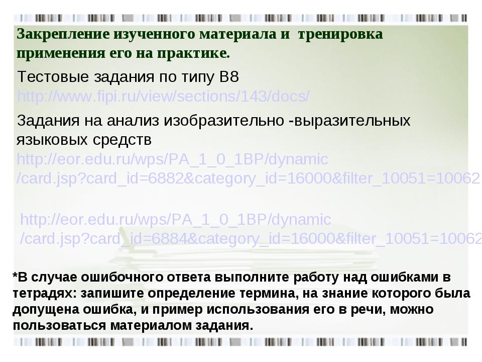 Тестовые задания по типу В8 http://www.fipi.ru/view/sections/143/docs/ Закреп...