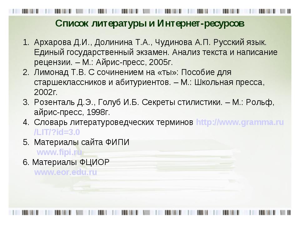 Список литературы и Интернет-ресурсов Архарова Д.И., Долинина Т.А., Чудинова...