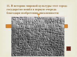 12. Как называются ступенчатые башнеобразные храмы? Пирамиды Пандусы Зиккурат