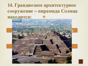 15. Как назывался «храм всех богов» в Древнем Риме? Парфенон Пантеон Амфитеат