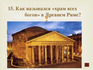 16. Одним из самых грандиозных зрелищных сооружений Древнего Рима является: Ф