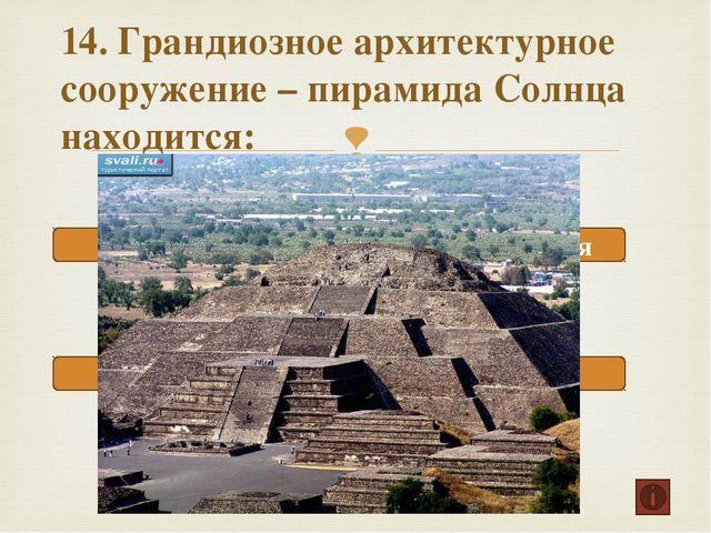 15. Как назывался «храм всех богов» в Древнем Риме? Парфенон Пантеон Амфитеат...