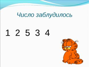Число заблудилось 1 2 5 3 4