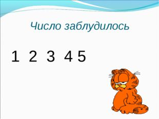 Число заблудилось 1 2 3 4 5
