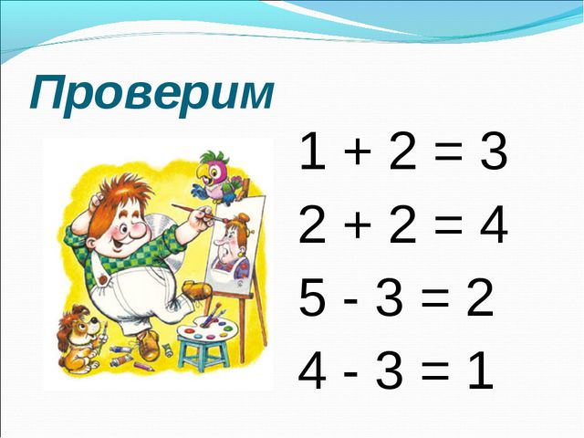 Проверим 1 + 2 = 3 2 + 2 = 4 5 - 3 = 2 4 - 3 = 1