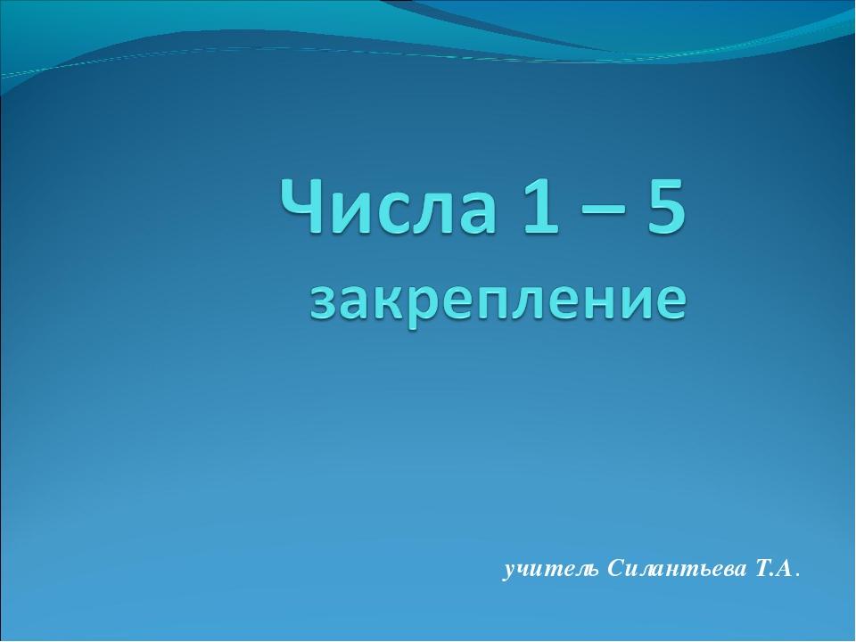 учитель Силантьева Т.А.