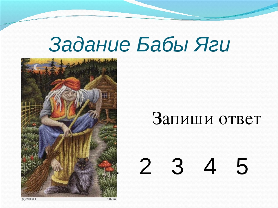 Задание Бабы Яги Запиши ответ 1 2 3 4 5