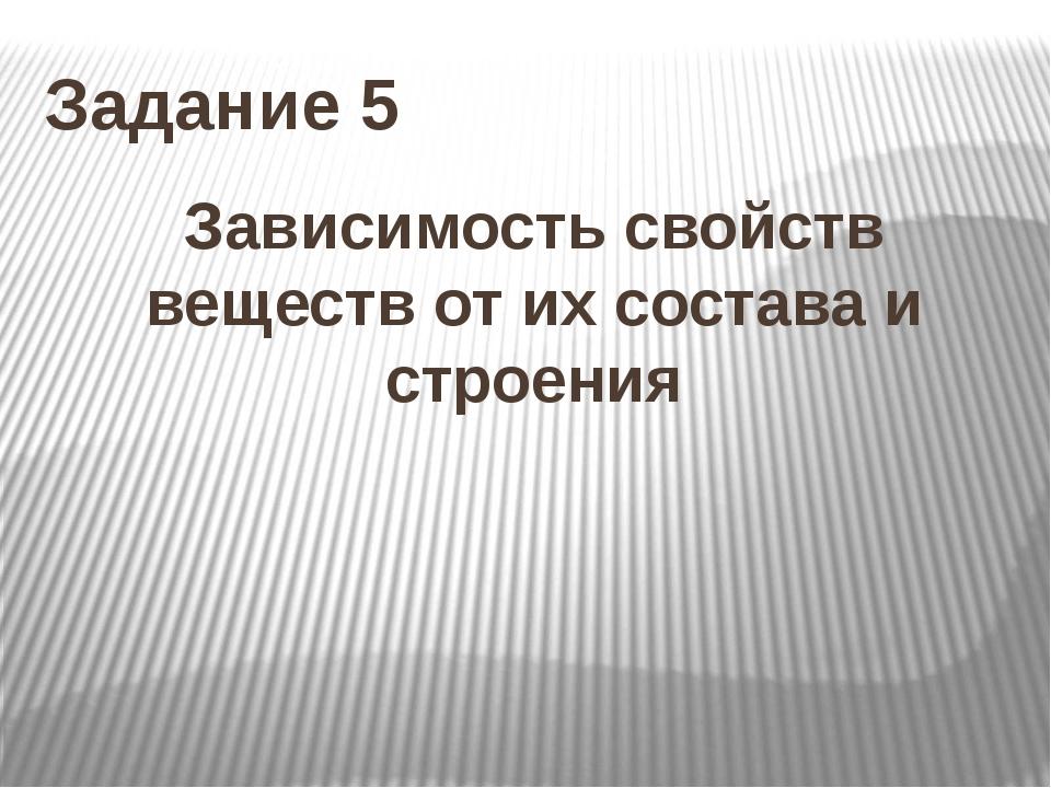 Задание 5 Зависимость свойств веществ от их состава и строения