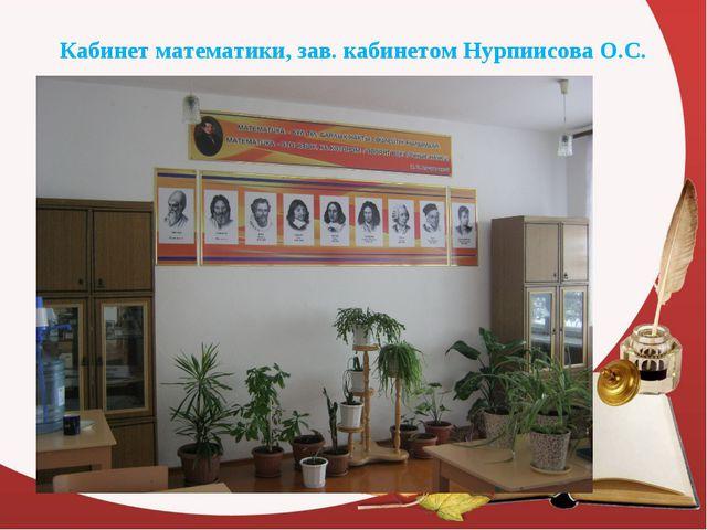 Кабинет математики, зав. кабинетом Нурпиисова О.С.