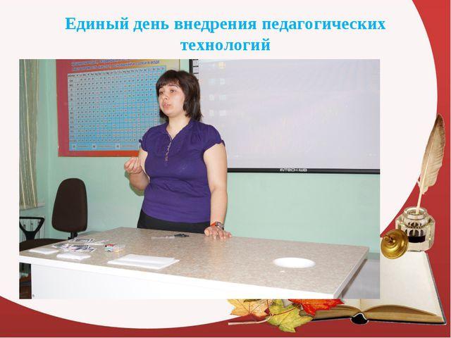 Единый день внедрения педагогических технологий