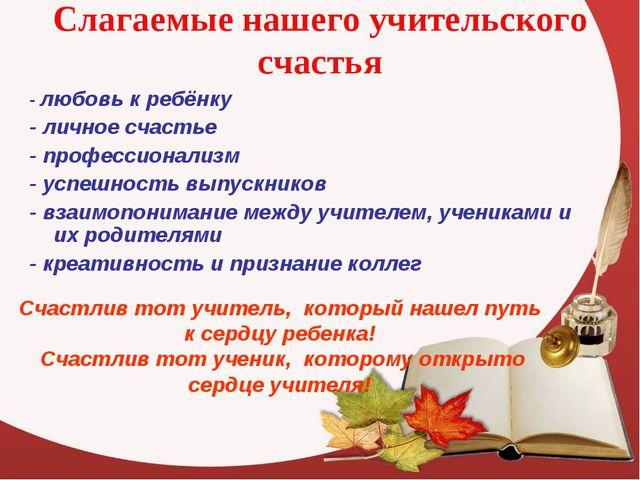 Слагаемые нашего учительского счастья - любовь к ребёнку - личное счастье - п...