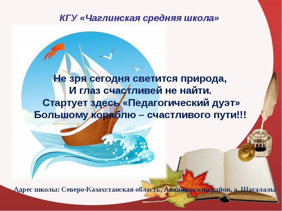 КГУ «Чаглинская средняя школа» Не зря сегодня светится природа, И глаз счастл...