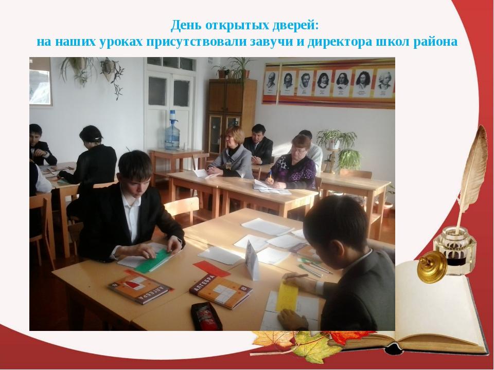 День открытых дверей: на наших уроках присутствовали завучи и директора школ...