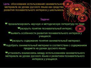 Цель: обоснование использования занимательного материала на уроках русского я