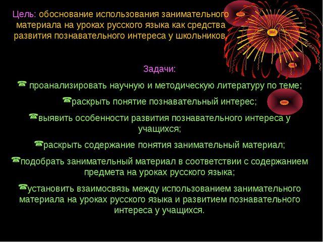Цель: обоснование использования занимательного материала на уроках русского я...