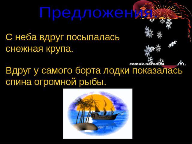 С неба вдруг посыпалась снежная крупа. Вдруг у самого борта лодки показалась...